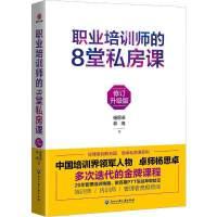 职业培训师的8堂私房课 修订升级版 浙江工商大学出版社