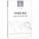 中国公司法(中国公司法的问题与出路)/远观译丛