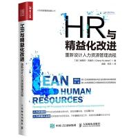 现货 正版 HR与精益化改进 重新设计人力资源管理流程 减少员工能力浪费 提高企业收益客户满意度 强化人力资源作用 H