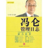 【新书店正版】冯仑管理日志 王方剑著 中信出版社