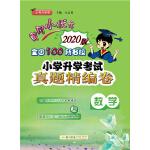 2020年春季 黄冈小状元・小考真题精编卷 数学卷 通用版