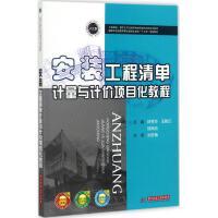 安装工程清单计量与计价项目化教程 林秀华,王雅云,陆凤池 主编