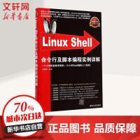 Linux Shell 命令行及脚本编程实例详解 刘艳涛 著