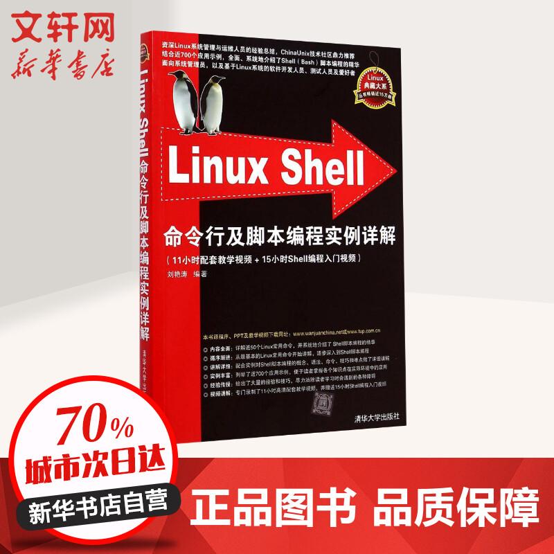 Linux Shell 命令行及脚本编程实例详解 刘艳涛 著 【文轩正版图书】