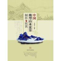 【旧书二手书九成新】中国微型山水盆景制作与鉴赏