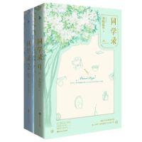 同学录套装(全二册) 书海沧生暌违三年高口碑期待之作!