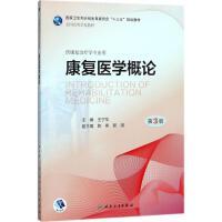 康复医学概论(第3版) 人民卫生出版社