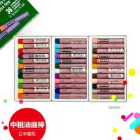 日本樱花50色中粗油画棒 36色25色16色12色儿童涂鸦填色软蜡笔
