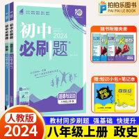 初中必刷题八年级上册政治历史同步练习册人教版