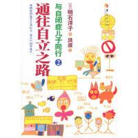 封面有磨痕-QD-与自闭症儿子同行(2通往自立之路) (日)明石洋子 9787508066363 枫林苑图书专营店