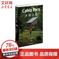 木屋之色 湖南美术出版社有限责任公司
