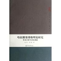 哈拉维赛博格理论研究:学术分析与诗化想象/人文学丛书(第二辑) 刘介民 刘小晨