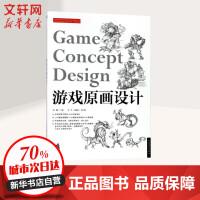 游戏原画设计 中国青年出版社