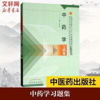 中药学习题集 高学敏 著 中国中国中医药出版社出版社出版社