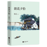 朝花夕拾 鲁迅 江苏凤凰文艺出版社