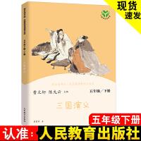 三国演义 人民教育出版社曹文轩陈先云快乐读书吧五年级下册课外阅读推荐必读书籍