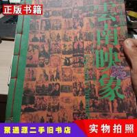 【二手9成新】云南映象杨丽萍不详