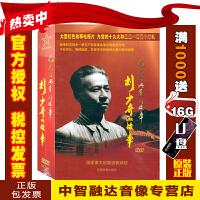 刘少奇的故事 大型红色故事电视片(5DVD)党史教育光盘碟片