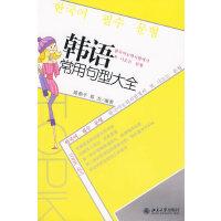 韩语常用句型大全