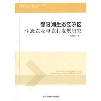 鄱阳湖生态经济区生态农业与农村发展研究