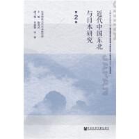 近代中国东北与日本研究(第2辑)