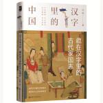 汉字里的中国--藏在汉字里的古代家国志