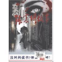 家佳听书馆系列-新张震讲故事-道听途说( 货号:789487844)