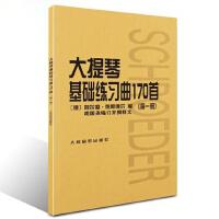 第一册 .大提琴基础练习曲170首第1册入门曲谱 大提琴教程书籍初级曲集乐谱 人民音乐出版社