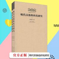 故宫:明清史学术文库:明代宗族组织化研究(上下)