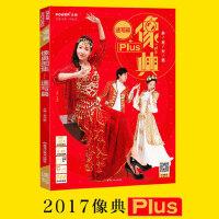 2017像典图集plus 速写篇 人物速写照片书 黑龙江美术出版社