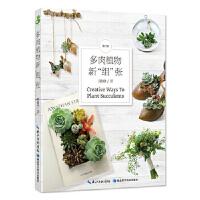 """多肉植物新""""组""""张 多肉植物新""""组""""张 湖北科学技术出版社"""