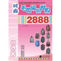 时尚毛衣编织世界2888 洋洋 辽宁科学技术出版社