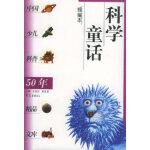 中国少儿科普50年精品文库:科学童话,王国忠,郑延慧,大象出版社9787534725838
