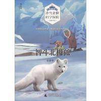 智斗北极狐 位梦华 著 广西师范大学出版社 9787559803238
