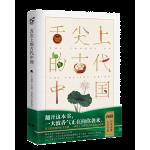舌尖上的古代中国