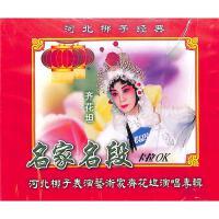 新华书店正版 河北梆子 名家名段 齐花坦专辑卡拉OK 单碟装VCD