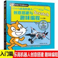 乐高机器人创意搭建与趣味编程入门篇 scratch儿童编程书籍科技少年创新丛书 青少版儿童零基础学编程工具书9-12周