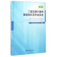[二手旧书95成新] 二级注册计量师基础知识及专业实务(第4版) 9787502642716