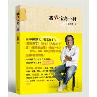 【二手8新正版】】我住宝岛一村 王伟忠 9787020091942 人民文学出版社