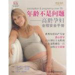 【新书店正版】年龄不是问题―高龄孕妇全程安全手册,(美)高埃兹(Goetzl,L.),(美)哈福德(Harford,R