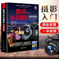 包邮数码单反摄影实拍圣经 16开精装全彩 摄影技巧大全数码摄影书籍从入门到精通摄影拍摄技巧书籍摄影教材 摄影教程 单反使
