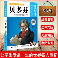 正版贝多芬音乐大师榜样的力量艺术篇贝多芬全集中国名人传记小学生初中生高中生课外阅读精选书籍人物传记书籍名人励志故事畅销书