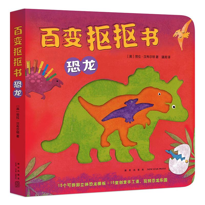 百变抠抠书. 恐龙 7个月到7岁都能玩的创意手工书。7大基础玩法,玩出百变创意,15个可拆卸立体模板+15堂妙趣手工课,畅游恐龙乐园,激发孩子想象力、创造力、艺术力。爱心树童书出品