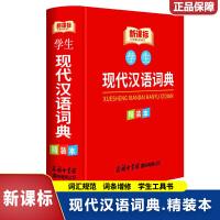 小学生现代汉语词典 小学生多功能词典 中小学生专用辞书工具书字典词典 64开本口袋本 工具书小学提分考试专用词典