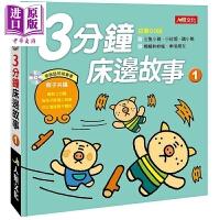 【中商原版】童话百科:3分钟床边故事(1)(新版)(附CD)
