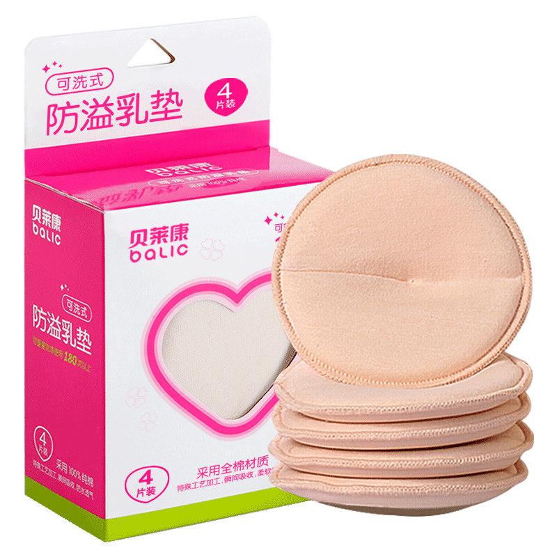 防溢乳垫可洗式非纯棉薄款透气防溢垫哺乳期溢奶垫可洗8片 1so可清洗180 次以上不变形 新包装升级