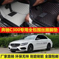 奔驰C300专车专用环保无味防水耐脏易洗超纤皮全包围丝圈汽车脚垫
