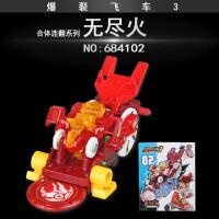奥迪双钻 爆裂飞车3代兽神合体 变形合体男孩玩具车连翻多重夺晶 合体连翻系列-无尽火