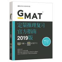新东方:GMAT官方指南(数学)2019版