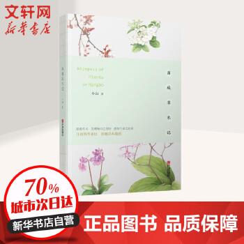 甬城草木记 宁波出版社【好评返5元店铺礼券】